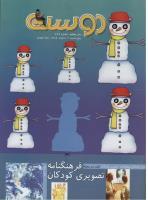 مجله کودک 324
