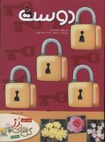 مجله کودک 325