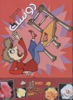 مجله کودک 331