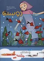 مجله کودک 332