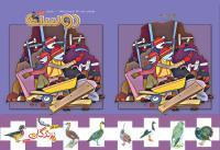 مجله کودک 340