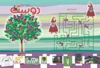 مجله کودک 353
