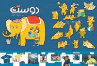 مجله کودک 355