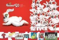 مجله کودک 358