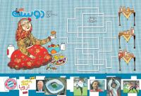 مجله کودک 360
