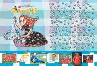مجله کودک 362