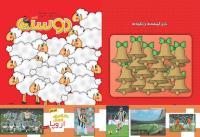 مجله کودک 363