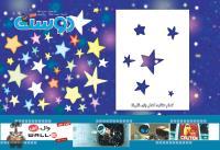 مجله کودک 376