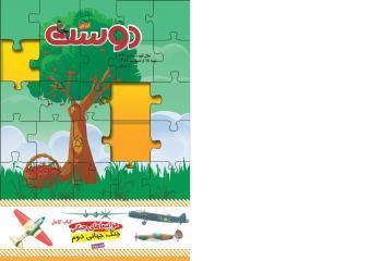 مجله کودک 431