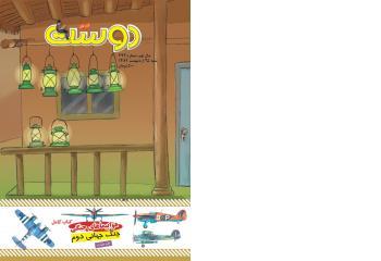 مجله کودک 432