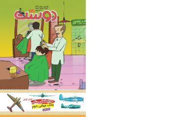 مجله کودک 433