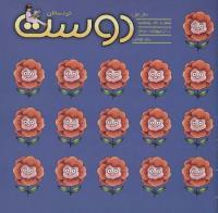 مجله خردسال 31