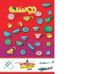 مجله کودک 434