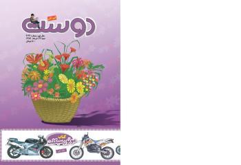 مجله کودک 436
