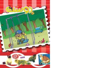 مجله کودک 438