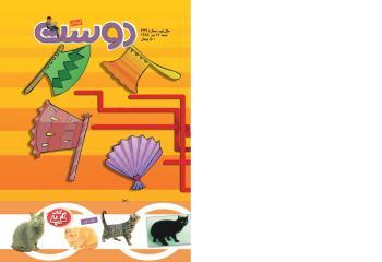 مجله کودک 439