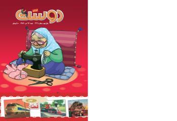 مجله کودک 441