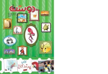 مجله کودک 442