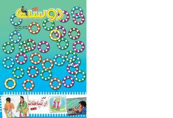 مجله کودک 444