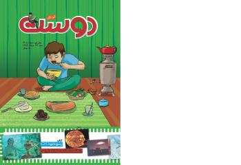 مجله کودک 445