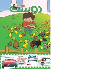 مجله کودک 446