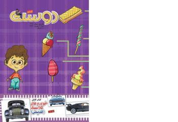 مجله کودک 447