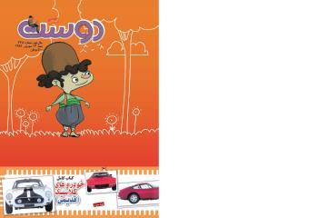 مجله کودک 448
