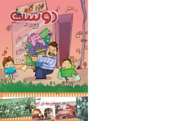 مجله کودک 450