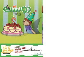 مجله کودک 453