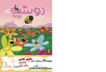 مجله کودک 454