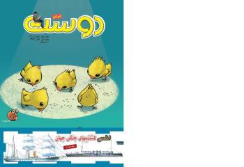 مجله کودک 455