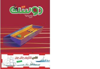 مجله کودک 456