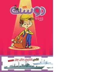 مجله کودک 457