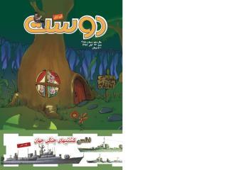 مجله کودک 458