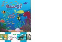 مجله کودک 497