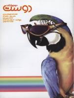 مجله نوجوان 55