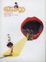 مجله نوجوان 15