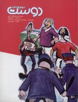 مجله نوجوان 17