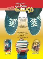 مجله نوجوان 235
