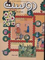مجله کودک 29