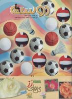 مجله کودک 326