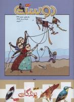 مجله کودک 344