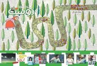 مجله کودک 364