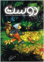 مجله کودک 83