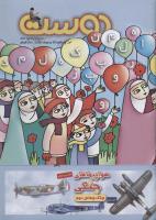 مجله کودک 221