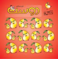 مجله کودک 443