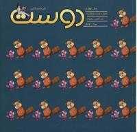 مجله خردسال 209