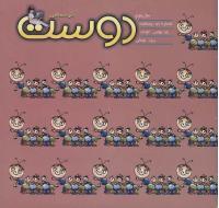 مجله خردسال 121