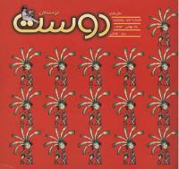 مجله خردسال 123