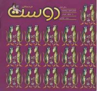 مجله خردسال 124